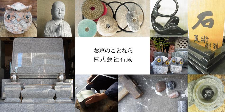横浜市の石材店、お墓のことなら株式会社石蔵