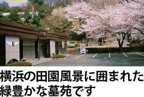 横浜の田園風景に囲まれた緑豊かな墓苑です