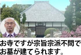 お寺ですが宗旨宗派不問でお墓が建てられます