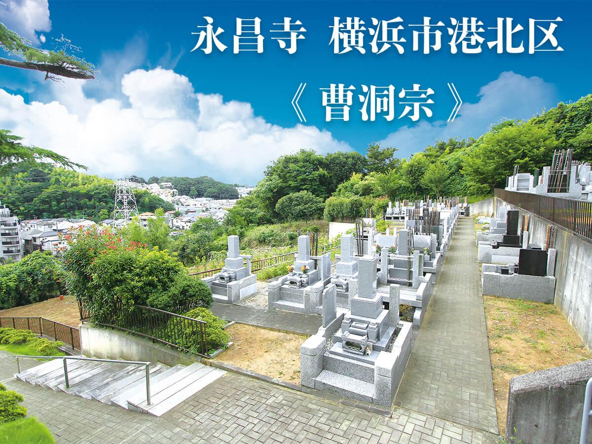 横浜市港北区のお墓