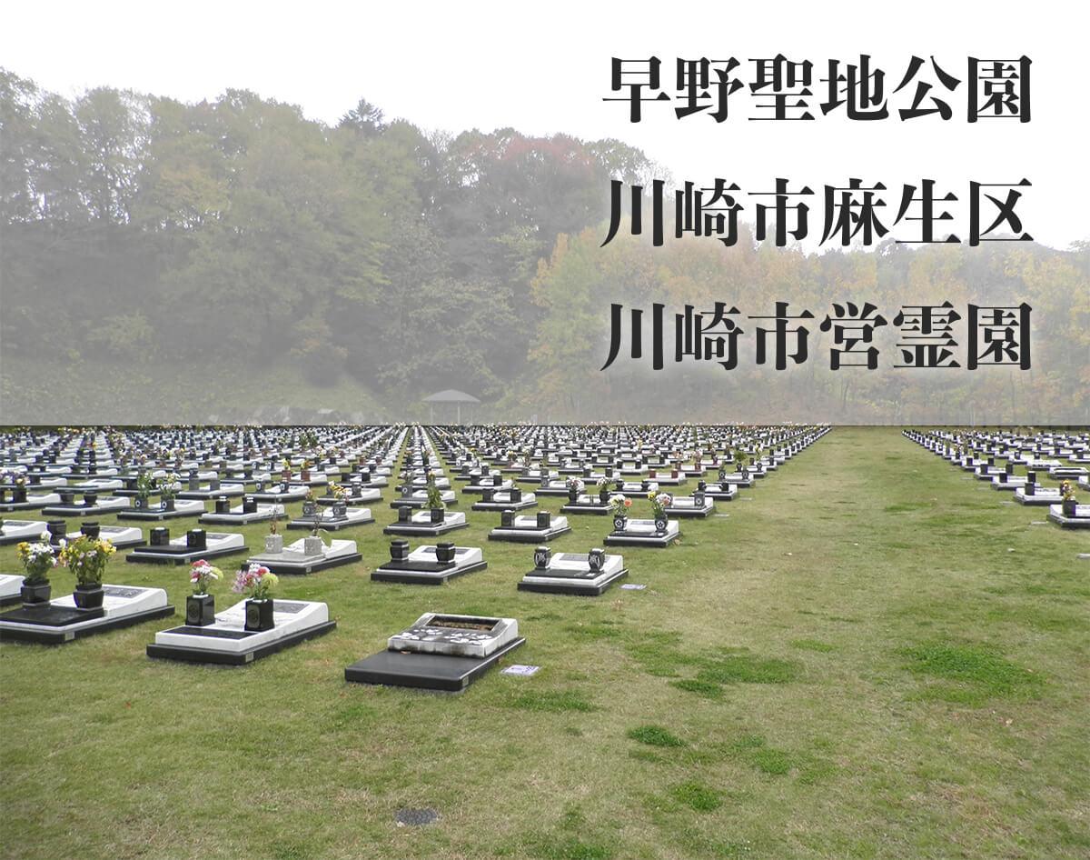 川崎市麻生区のお墓