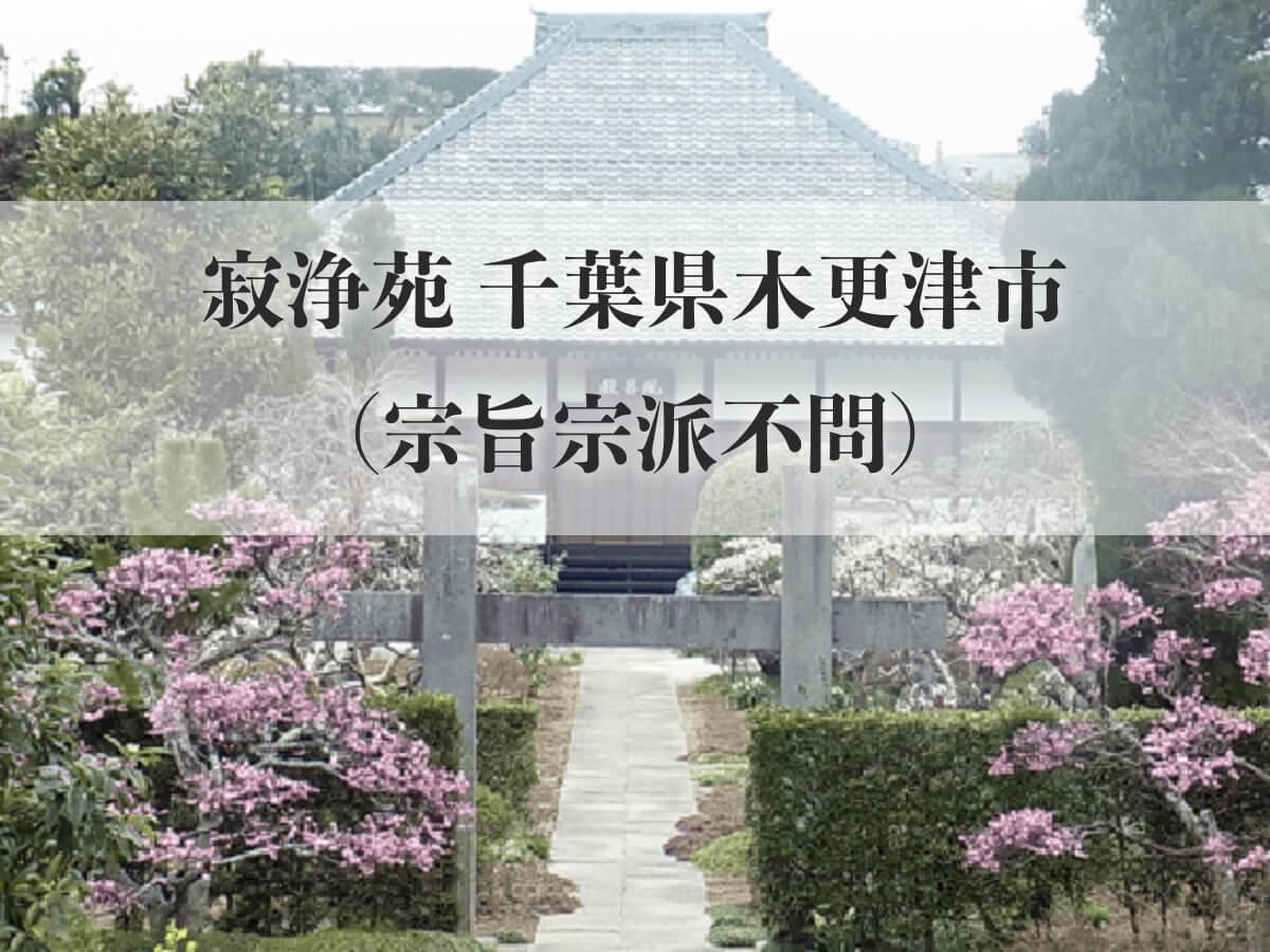 千葉県木更津市のお墓