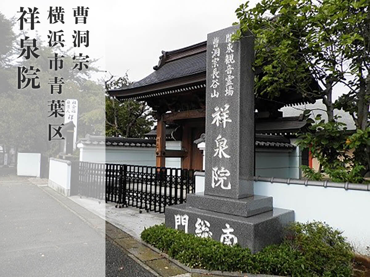 横浜市青葉区のお墓