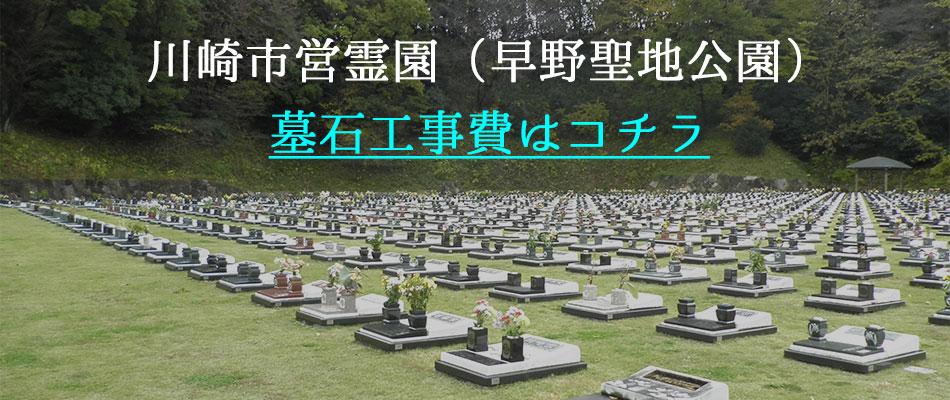 川崎市営霊園(早野聖地公園)の墓石建立工事価格のお知らせ
